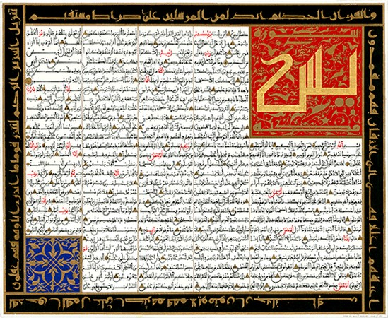 Home > Others > Posters & Frames > Surah Yasin - Calligraphy Poster