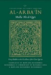 Al-Arba'in (3) of Mulla 'Ali al-Qari - Excellence of Clear Qur'an