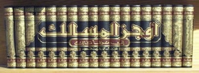 Awjaz al-Masalik (18 Volumes) (In Arabic)
