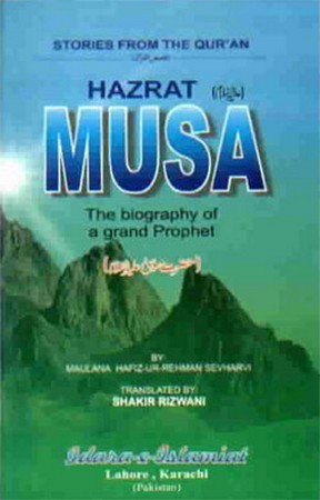 Hazrat Musa: The Biography of a Grand Prophet