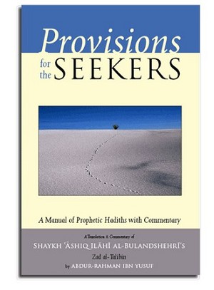 Provisions for the Seekers (Zad al-Talibin)