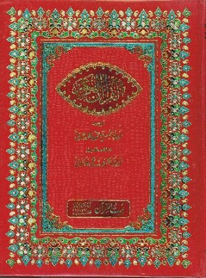Holy Quran with Urdu Translation (Fateh Mohammad Jalandhari)