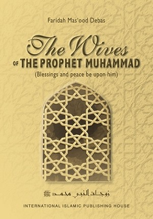 The Wives of Prophet Muhammad (pbuh) (HB)