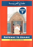 Gateway to Arabic: Level 7