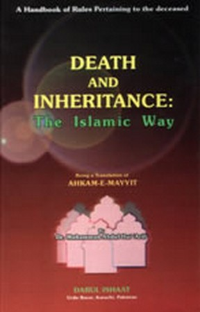 Death and Inheritance - The Islamic Way