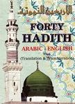 Forty Hadith (pocket size)