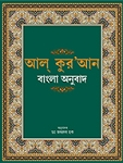 Al-Qur'an Bangla Anubad (Bengali/Bangla translation of the Holy Quran)