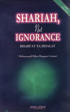 Shariah, Not Ignorance
