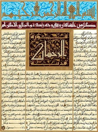 Surah Ar-Rahman - Calligraphy Poster (Framed)