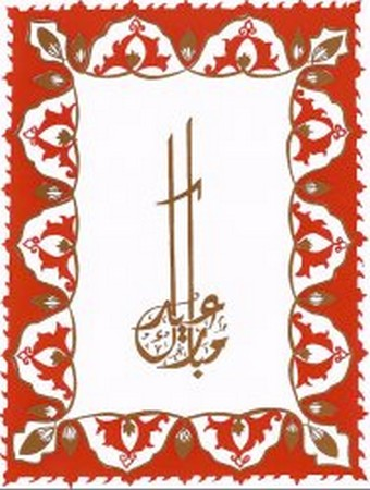 Eid Cards - By Salma Arastu - 10 pack