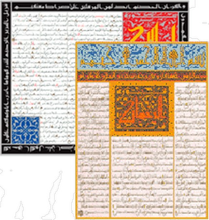 Posters Set - Surah Yasin and Rahman (Framed)