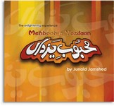 Mehboob e Yazdaan - by Junaid Jamshed (Audio CD)