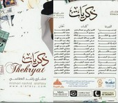Thekryat - (Nasheed CD)  by Shaykh Mishari Alafasy