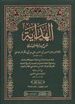 Al-Hidayah (8 Vols in Arabic)