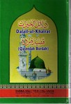Dalailul Khairat with Qaseeda Burda