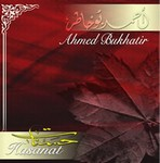 Hasanat - Nasheed album by Ahmed Bukhatir