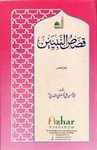 Qasas an-Nabiyyeen Parts 1-5 (Arabic) in two volumes