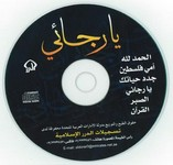 Ya Rajaee (Nasheed CD) by Mishary Al Arada