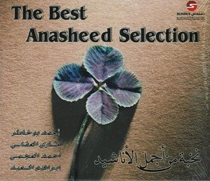 The Best Anasheed Selection