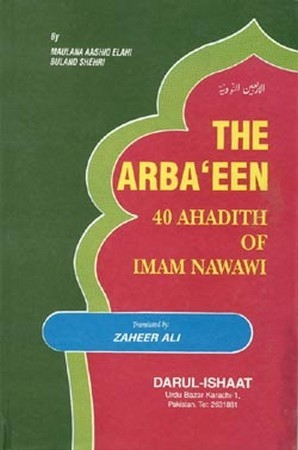 The Arba'een - 40 Ahadith of Imam Nawawi with Commentary