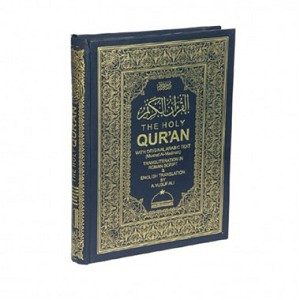 The Holy Qur'an (Mushaf Al-Madinah) with Transliteration and Translation (Yosuf Ali)