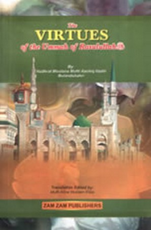 The Virtues of the Ummah of Rasulullah